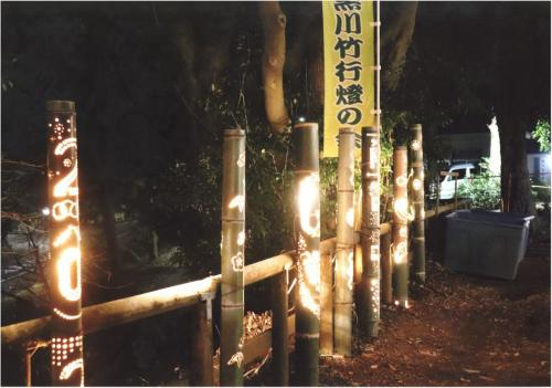 A223 新春を飾る 輿水 邦夫 黒川 汁守神社 2020/01/01